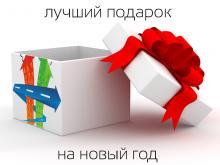 Лучший подарок!